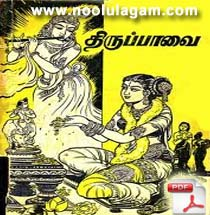 Thiruppavai In Tamil Pdf