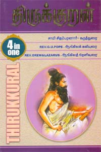 Thirukural(Tamil & English) - திருக்குறள் 4 in one (Tamil & English)