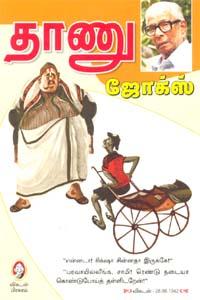 Dhanu jokes - தாணு ஜோக்ஸ்
