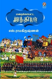 Tamil book Maraikapatta India