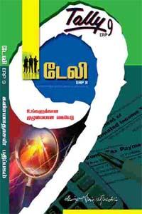 Tamil book Tally ERP 9
