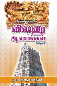 Vishu Aalayangal - தென்னிந்தியாவின் விஷ்ணு ஆலயங்கள் தமிழ்நாடு