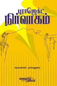 Tamil book Project Nirvagam
