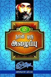 Naan Oru Azhaippu - 2 - நான் ஒரு அழைப்பு பாகம் 2