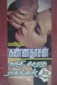 Tamil book Sruthi Seratha Raagangal