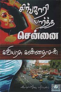 Singari Paartha Chennai - சிங்காரி பார்த்த சென்னை