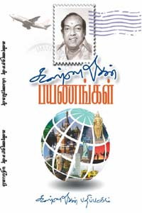 tamil katturai about jawaharlal nehru Timeline (1857-1947) 1857-outbreak of the mutiny, revolt and first war of indian independence 1857-establishment of universities at bombay, calcutta and madras.