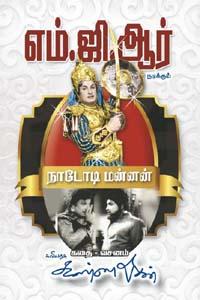 Tamil book Naadodi Mannan