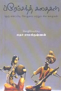 Premchand Kathaikal - ப்ரேம்சந்த் கதைகள் ஒரு கைப்பிட கோதுமை மற்றும் சில கதைகள்