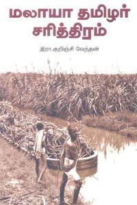 மலாயா தமிழர் சரித்திரம்