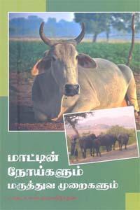 Maatin Noigalum Maruthuva Muraigalum - மாட்டின் நோய்களும் மருத்துவ முறைகளும்
