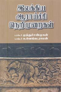 Ilakkiya Aaraaichchi Nerimuraigal - இலக்கிய ஆராய்ச்சி நெறிமுறைகள்