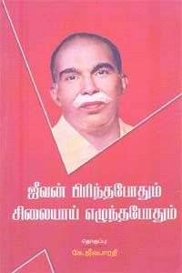 Jeevan Pirindhapodhum Silaiyaai Ezhundhapodhum - ஜீவன் பிரிந்தபோதும் சிலையாய் எழுந்தபோதும்
