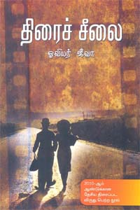 திரைச் சீலை 2010 ஆம் ஆண்டுக்கான தேசிய திரைப்பட விருது பெற்ற நூல்