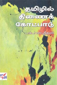 katurai in tamil about thirukkural Tirukkural is a collection of 1,330 rhyming couplets (called kural) written by the  tamil poet-saint tiruvalluvar perhaps around 30 bc (dating is.