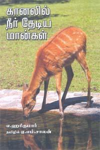 Kaanalil Neer Thediya Maangal - கானலில் நீர் தேடிய மான்கள்