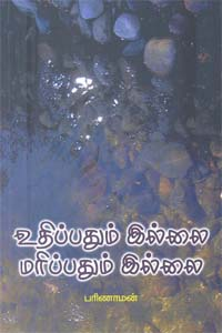 Udhippadhum Illai Marippadhum illai - உதிப்பதும் இல்லை மரிப்பதும் இல்லை