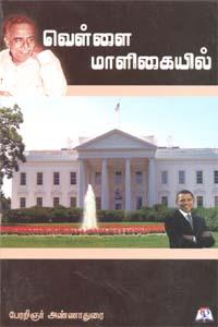 Tamil book Vellai Maaligaiyil