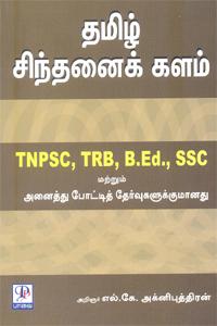 தமிழ் சிந்தனைக் களம் TNPSC, TRB, BEd, SSC