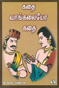 Kathai Vaangalaiyo kathai - கதை வாங்கலையோ கதை