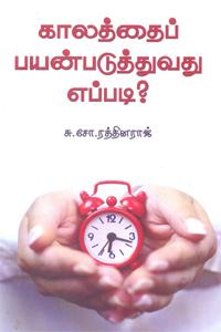 Tamil book காலத்தைப் பயன்படுத்துவது எப்படி?