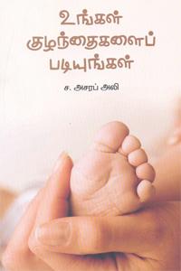 Tamil book உங்கள் குழந்தைகளைப் படியுங்கள்
