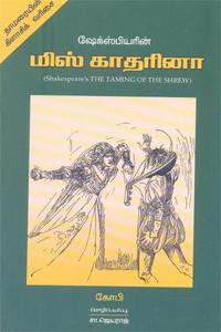 ஷேக்ஸ்பியரின் மிஸ் காதரினா