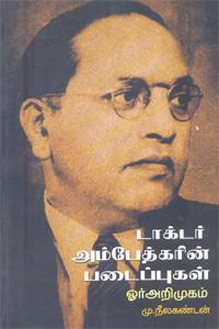 Doctor Ambedkar Padaippugal Oor Arimugam - டாக்டர் அம்பேத்கரின் படைப்புகள் ஓர் அறிமுகம்