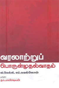 Tamil book Varalatru Porulmudhalvadham