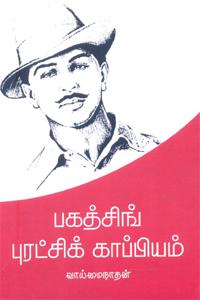 Bhagathsingh Puratchi Kappiyam - பகத்சிங் புரட்சிக் காப்பியம்