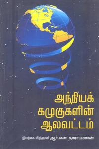 Anniya Kazhugugalin Aalavattam - அந்நியக் கழுகுகளின் ஆலவட்டம்