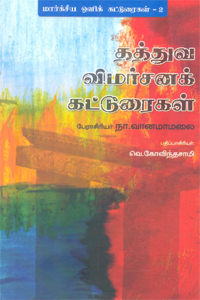 Tamil book தத்துவ விமர்சனக் கட்டுரைகள்