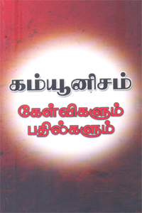 Communism: Kelvigalum Padhilgalum - கம்யூனிசம் கேள்விகளும் பதில்களும்