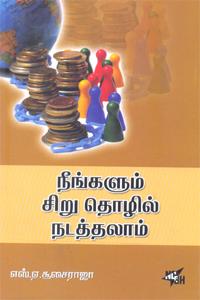 Tamil book நீங்களும் சிறு தொழில் நடத்தலாம்