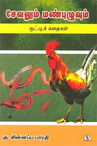 Sevalum Manpuluvum Kutti Kathaigal - சேவலும் மண்புழுவும் குட்டிக் கதைகள்