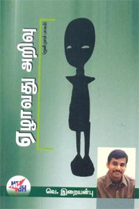 Yezhavadhu Arivu - Part 3 - ஏழாவது அறிவு பாகம் 3