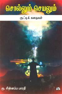 Sollum Seyalum  - சொல்லும் செயலும் குட்டிக் கதைகள்