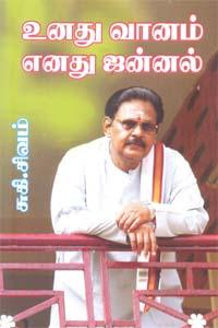 Tamil book Unathu Vaanam Enathu Jennal