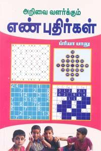 Tamil book அறிவை வளர்க்கும் எண் புதிர்கள்