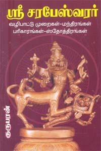 Tamil book ஸ்ரீ சரபேஸ்வரர்