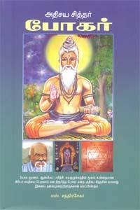 Tamil book அதிசய சித்தர் போகர்