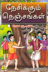 Nesikkum Nenjangal Siruvar Nadagangal - நேசிக்கும் நெஞ்சங்கள் சிறுவர் நாடகங்கள்