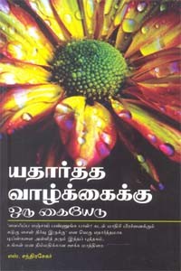 Yatharththa Vaazhkaikku Oru Kaiyadu - யதார்த்த வாழ்க்கைக்கு ஒரு கையேடு