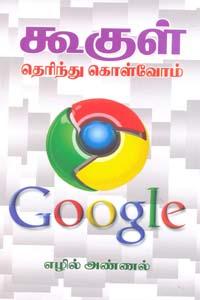 Google Therinthu Kolvom - கூகுள் தெரிந்து கொள்வோம்