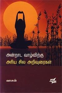 Andrada Vaazhvirku Sila Ariya Arivuraikal - அன்றாட வாழ்விற்கு அரிய சில அறிவுரைகள்