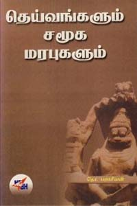 Theivangalum Samuga Marapugalum - தெய்வங்களும் சமூக மரபுகளும்