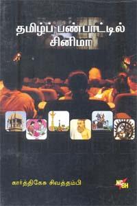 Tamil Panpadil Cinema - தமிழ்ப் பண்பாட்டில் சினிமா