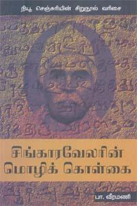 சிங்காரவேலரின் மொழிக் கொள்கை