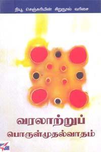 Varalaatrup Porulmudhalvaadham - வரலாற்றுப் பொருள்முதல்வாதம்