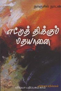 Tamil book Ettuththikkum Madha Yaanai